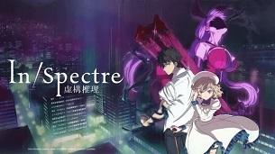 Kyokou Suiri / In/Spectre