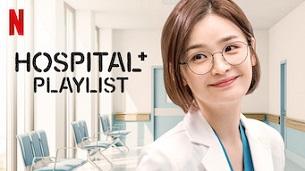Hospital Playlist (2020)
