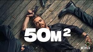 50M2 (2021)