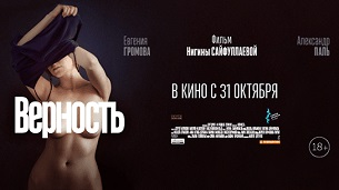 Fidelity (Vernost) (2019)