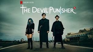 The Devil Punisher (2020)