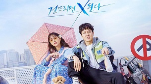 Mad for Each Other (2021)