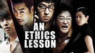 An Ethics Lesson (2013)