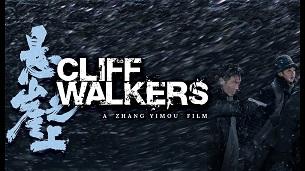 Impasse (Cliff Walkers) (Xuan ya zhi shang) (2021)